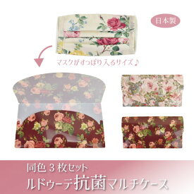 日本製 マスクケース ルドゥーテ バラ マルチケース同柄3枚セット おしゃれ マスクポーチ 抗菌 ハード お出かけ 抗菌 持ち運び 送料無料