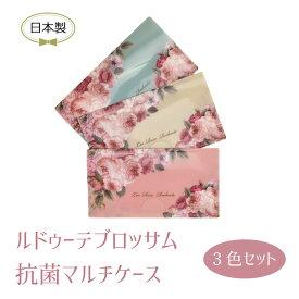日本製 マスクケース 送料無料 ルドゥーテ ブロッサム 抗菌マルチケース 個包装 3枚セット おしゃれ マスク入れ ハード お出かけ 抗菌 持ち運び