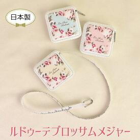メジャー かわいい 巻尺 おしゃれ 自動巻き 丸形 採寸 縫製 裁縫 牛革 1.5m 8mm ルドゥーテ メジャー 日本製
