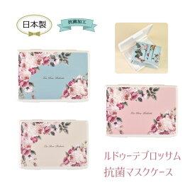 日本製 マスクケース ルドゥーテ ブロッサム 抗菌 ハードタイプ マルチケース かわいい マスク入れ おしゃれ お出かけ 抗菌 持ち運び