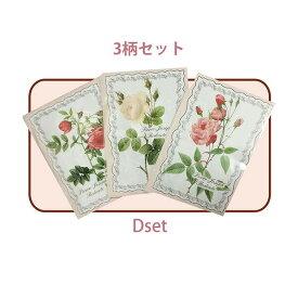 サシェ 匂い袋 香り袋 アロマ ルームフレグランス ローズの香り バラ 花柄 大人 おしゃれ かわいい 花の香り ボタニカル ギフト セット トイレ 車 ルドゥーテサシェ 07rd-101d