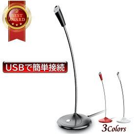 【最新】USB マイク 簡単接続 マイクロフォン マイクロホン PC スタンドマイク 360度 角度調整 フレキシブルアーム 卓上 ゲーム 会議