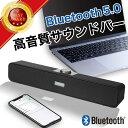 【あす楽】スピーカー PCスピーカー bluetooth ブルートゥース サウンドバー 高音質 USB ステレオ 小型 コンパクト …