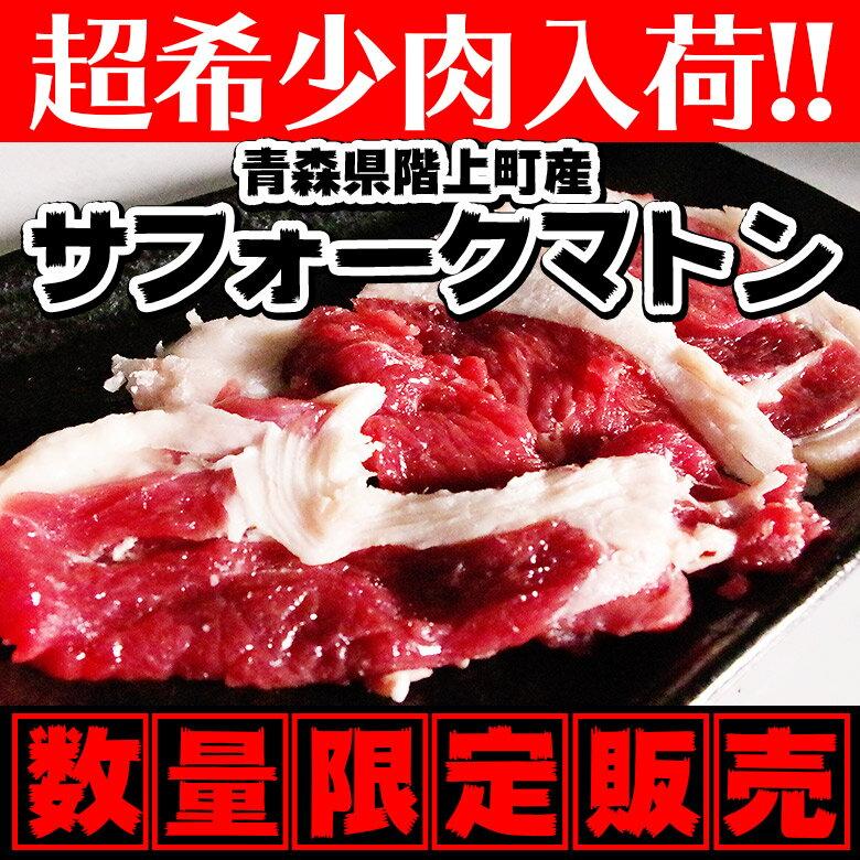 【5個以上送料無料】青森県産!サフォーク種マトン200g(冷凍)ジンギスカン・焼肉用