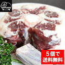 【5個以上送料無料】国産 牛テール!約500g(冷凍)煮込み料理やテールスープに!簡単レシピで美味しく仕上がる旨みがたっぷりと含まれた牛の尻尾です。小分けパック...