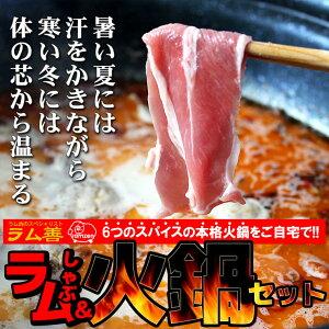 ラムしゃぶ薬膳火鍋セット(4〜5人前) しゃぶしゃぶ用 薄切りラム肩肉900g(300g×3)・火鍋スープの素1個(冷凍真空パック)