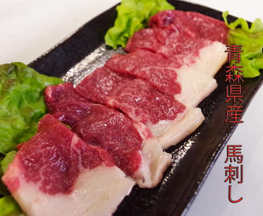 【5個以上送料無料】青森県産馬刺し約100g/(冷凍真空パック)