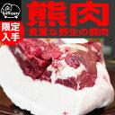 熊肉(月の輪熊)200g!(冷凍真空) 熊鍋の季節到来!美味しい熊肉が限定入荷!