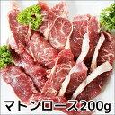 羊肉 マトンロース 200g(オーストラリア産)(冷凍真空パック)【焼肉】【マトンカレー】【ジンギスカン】