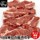 仔ひつじ(ラム肉)肩ロース100g〜焼肉・ステーキ・ブロックなど、カット方法がお選びいただけますので焼肉・BBQ・ジンギスカン等用途に応じてご指定ください(冷蔵...