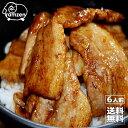 送料無料!豚丼専門店の帯広・十勝系豚丼セット(6食入り)バラ豚丼・ロース豚丼・そぼろ丼 3種類からお好きな組み合…