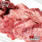国産牛タン9