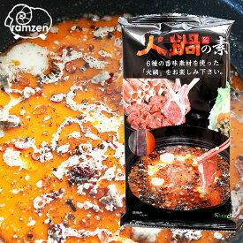 薬膳火鍋スープの素1袋 単品販売!6種のスパイス(ナツメ、クコの実、花山椒、クミン、ナツメグ、クローブ)