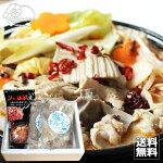 牛ホルモン火鍋セット4〜5人前柔らか塩麹牛ホルモン2袋・火鍋スープの素1袋