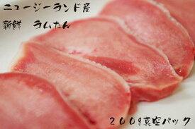仔羊タンスライス200g真空パック  (冷凍)