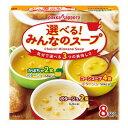 ポッカサッポロ 選べる!みんなのスープ 8袋入×5個[ボール販売]