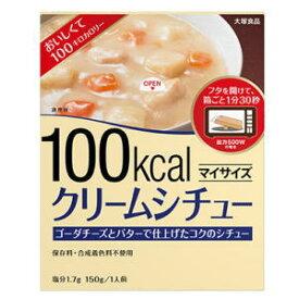 大塚食品 マイサイズ クリームシチュー 150g×10個[ボール販売]