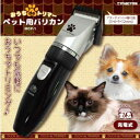 【在庫限り】【送料無料】 マクロス オウチdeトリマー ペット用バリカン MCP-1