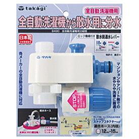 タカギ 全自動洗濯機用分岐栓 B490