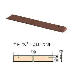 リッチェル 室内用ラバースロープ 3H 【高さ3cm対応】 [段差プレート]