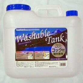 ■3個まで1個口■ウォッシャブルタンク[ナチュラルタイプ 20L]WASH-N20L