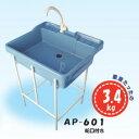 アオヤギコーポレーション 樹脂製簡易流し台 AP-601 蛇口付
