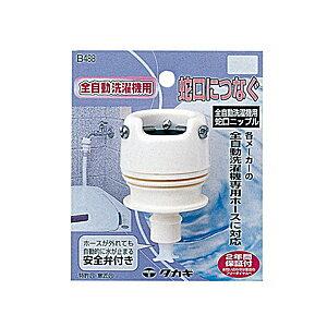 タカギ 全自動洗濯機用蛇口 ニップル B488