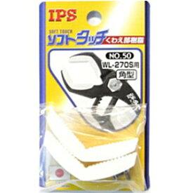 IPS 【五十嵐プライヤー】 ソフトタッチシリーズ 替くわえ部 WL-270S用 角型 No.50