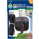 【送料無料】 タカギ 水やりタイマー センサー付 GTA211