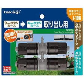 タカギ 9mmジョイント 分岐 GKJ106