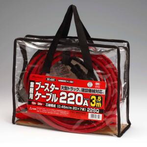 Meltec [大自工業]ブースターケーブル 220A 【5.0m】 BC-225