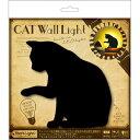 【数量限定】 東洋ケース That's Light! CAT WALL LIGHT ちょっかい