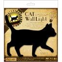 【数量限定】 東洋ケース That's Light! CAT WALL LIGHT てくてく