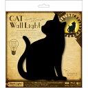 【数量限定】 東洋ケース That's Light! CAT WALL LIGHT ちら見
