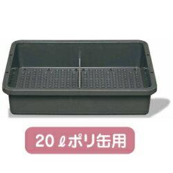 小原産業灯油缶 運搬トレー ポリ缶 ポーター 【乗用車用】 20L 2缶 KT-203