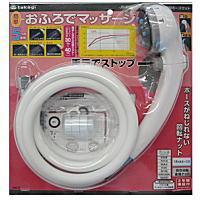 タカギ マッサージシャワピタホースセット JS456GY シャワーヘッド