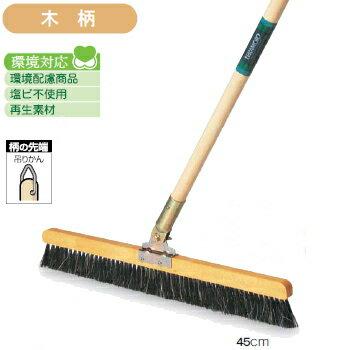 テラモト 自在ホーキ 木柄 【45cm】 CL-380-045-0