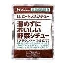 ハウス LLヒートレスシチュー 温めずにおいしい野菜シチュー 200g×30個[ケース販売] 防災食