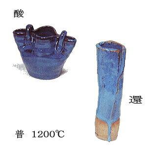 【灰釉薬A】 なまこ釉/粉末 1kg×2個 2255-707