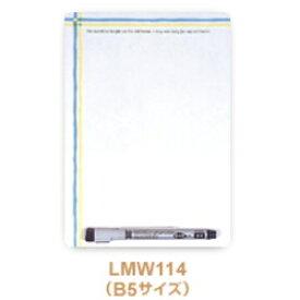 レイメイホワイトマグネットシート LMW114 B5サイズ×5個セット
