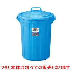【在庫処分】リス GK SERIES リス容器丸60型 【フタ】 [ゴミ箱][ごみ箱][ダストボックス]