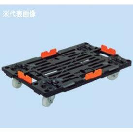 【メーカー直送 代引不可】ナンシン 樹脂縦横連結段積みドーリー PD-427-3SG ゴム車輪
