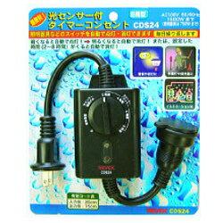 リーベックス 屋外用 光りセンサー付タイマーコンセント CDS24 [プログラムタイマー]