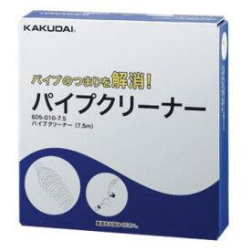 カクダイ パイプクリーナー 605-010-7.5