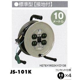 ハタヤ コンパクトタイプリール JS−101K 標準型・接地付