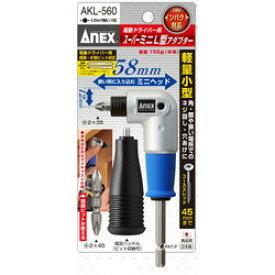 ANEX 電動ドライバー用スーパーミニL型アダプター AKL-560