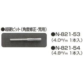 ニシガキ 超硬ビット 4.0mm N-821-53
