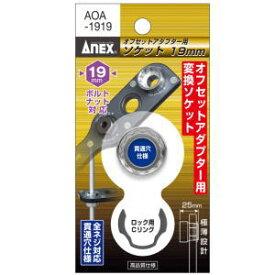 ANEX AOA-1919 オフセットアダプター用変換ソケット 19mm