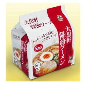 5箱まで1個口 大黒食品 大黒軒 醤油ラーメン 袋麺 5食入×6パック [ケース販売]