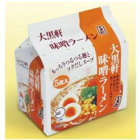 5箱まで1個口 大黒食品 大黒軒 味噌ラーメン 袋麺 5食入×6パック [ケース販売]